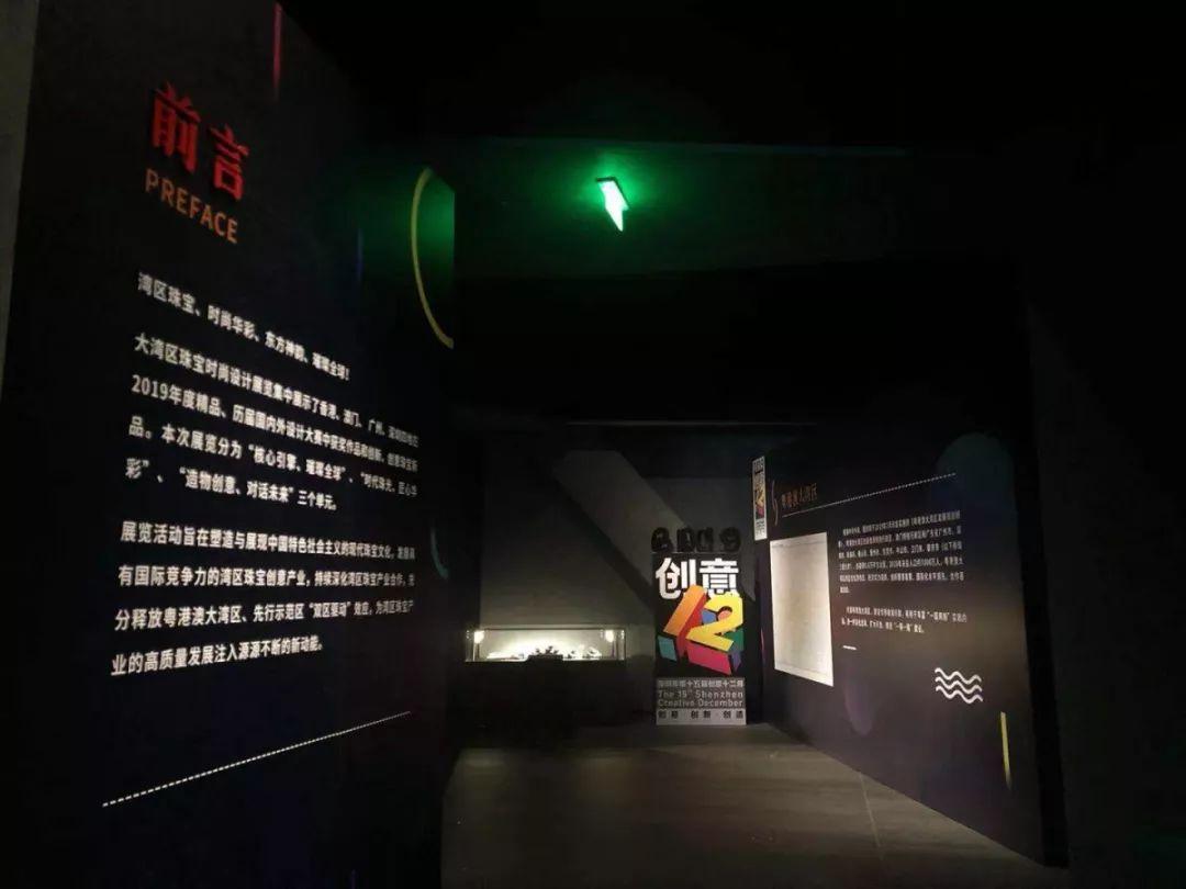 深圳市第15届创意十二月 大湾区珠宝时尚设计展览盛大启幕
