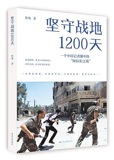 <b>《坚守战地1200天》序:奋力向前是记者的本色</b>