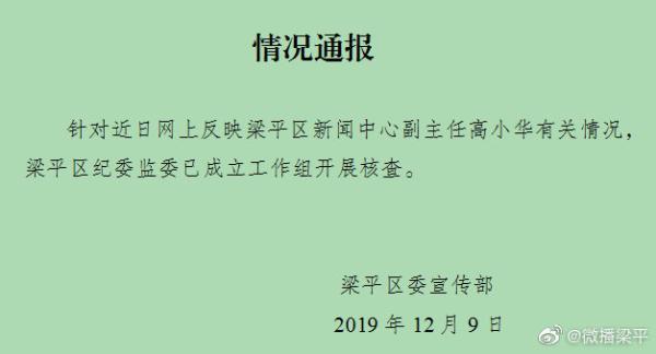 重庆梁平一官员疑遭情人实名举报违法乱纪,纪委监委核查