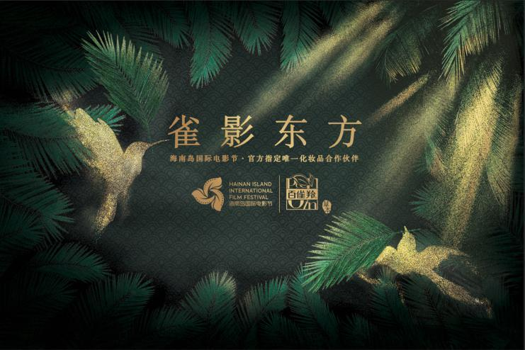 百雀羚再牵手海南岛国际电影节,共同传递东方美学.