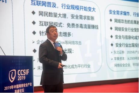 2019年中国网络安全产业高峰论坛举办