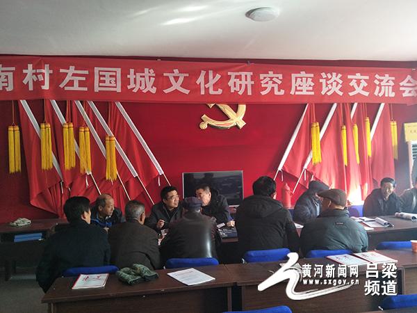 方山县南村召开左国城研究会_文昌
