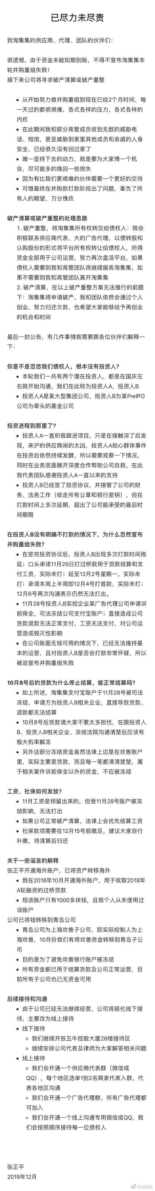 淘集集宣布并购重组失败 将寻求破产清算或重整