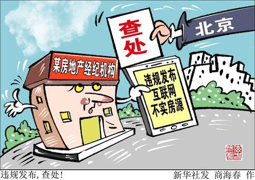 北京严厉打击互联网不实房源 10家经纪机构被查处
