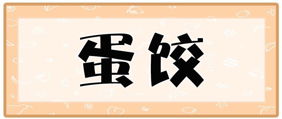 松江人冬天离不开的15种美食,看到第一个就忍不住了!
