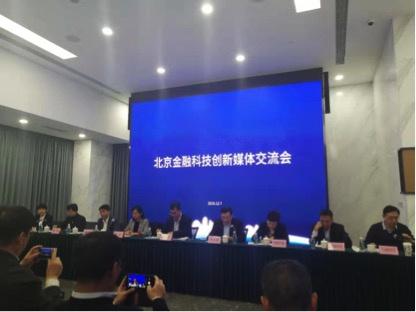 北京金融科技应用试点涉77家机构 刷脸支付等在列