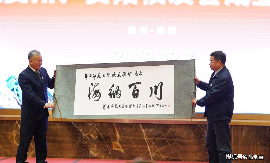 华中师范大学贵州、贵阳校友会成立
