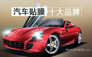 汽车车膜品牌排行榜_伽倍荣获2020年度汽车膜影响力十大品牌