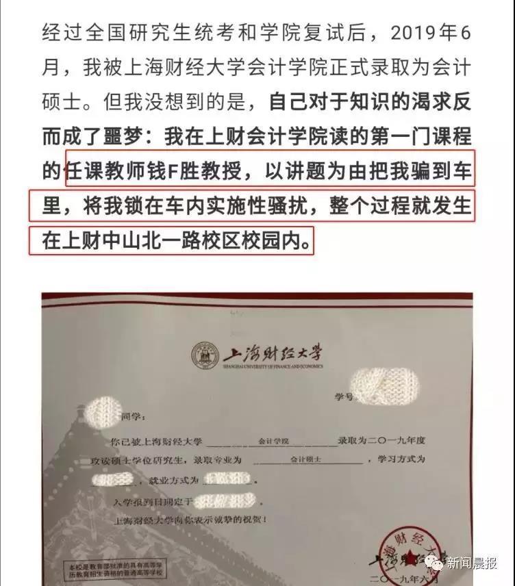 上海财大涉性骚扰教师被开除!此前多起类似案例当事人被终身禁业