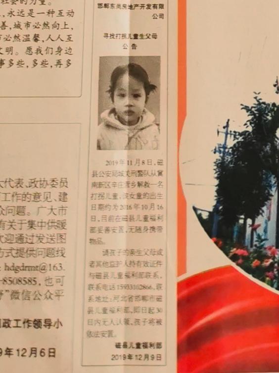 河北邯郸警方打拐时解救一名女童