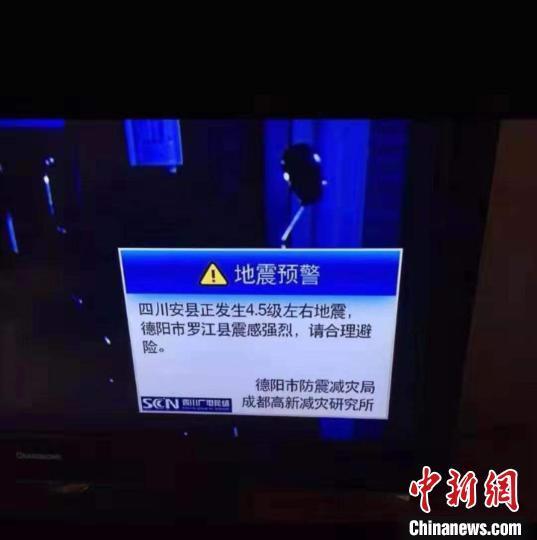 四川绵阳安州区发生4.6级地震 绵阳市提前7秒预警
