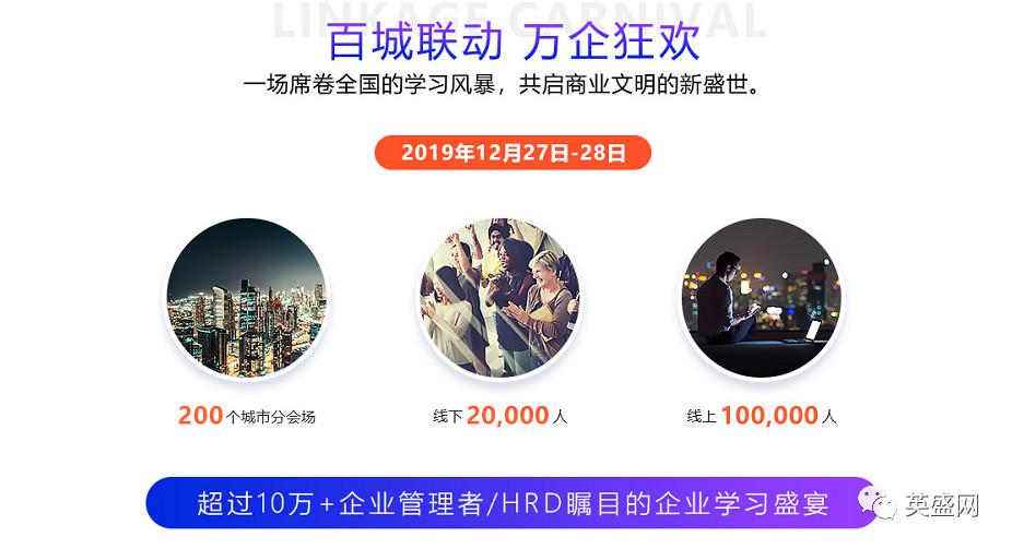 第四屆中國企業學習節重磅來襲!英盛網助力中國企業火燃寒冬