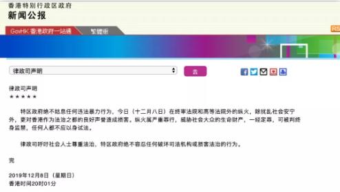 苗木交易网香港高等法院、终审法院遭纵火,这