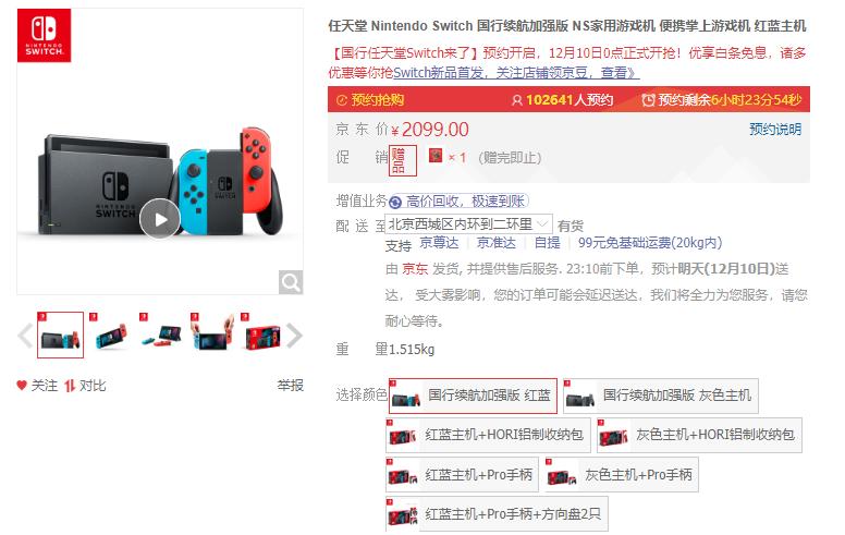 超10万人预订!12月10日0点倒计时,国行版Switch现货就在京东!