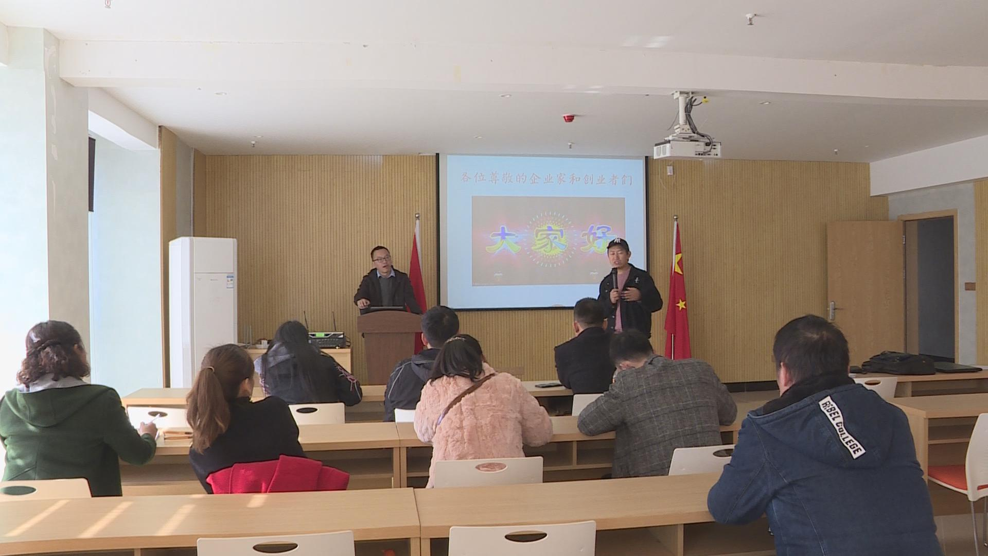 阳新新闻:团县委举办青年扶贫创业大赛培训会