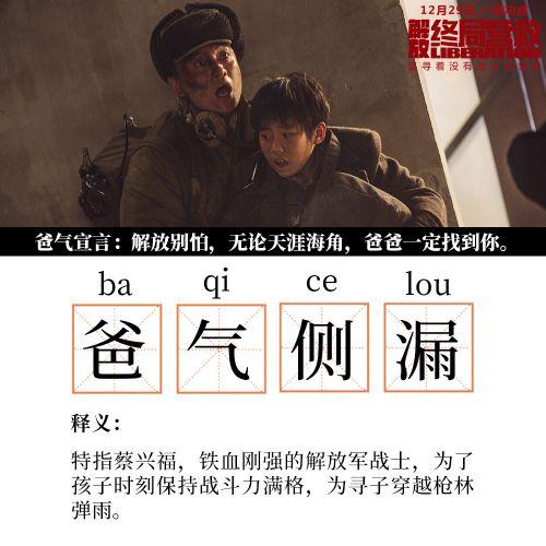 《解放·终局营救》周一围钟汉良从相杀到相惜 因为他们的目标只有一个