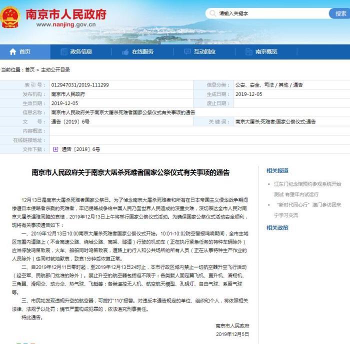 南京大屠杀死难者国家公祭仪式13日举行 事项通告发布