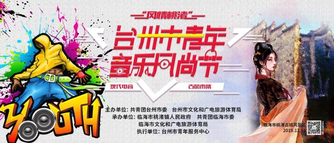 台州市最时尚的青春盛典等你来!