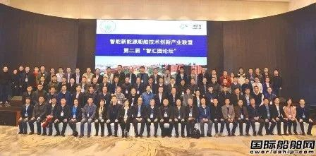 91家参加~2019年智能新能源船舶技术产业创新联盟年会举行
