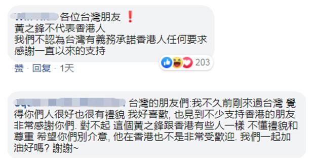 """乱港分子痛骂民进党""""用香港人的鲜血换选票"""",岛内网友讽刺:现在才知道,真笨"""