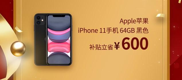 果粉的剁手首選:iPhone11新品,京東雙12券后減600塊!