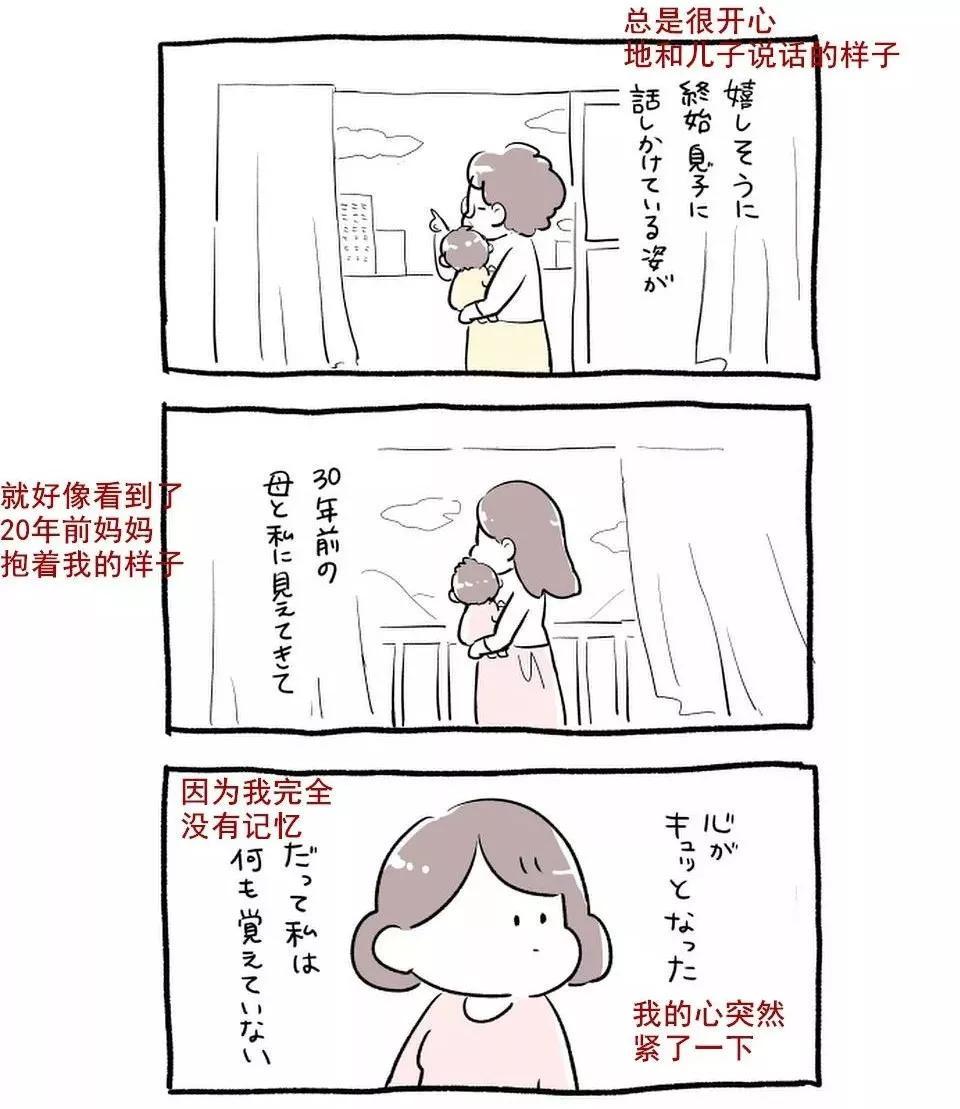 无翼之鸟漫画大全母亲