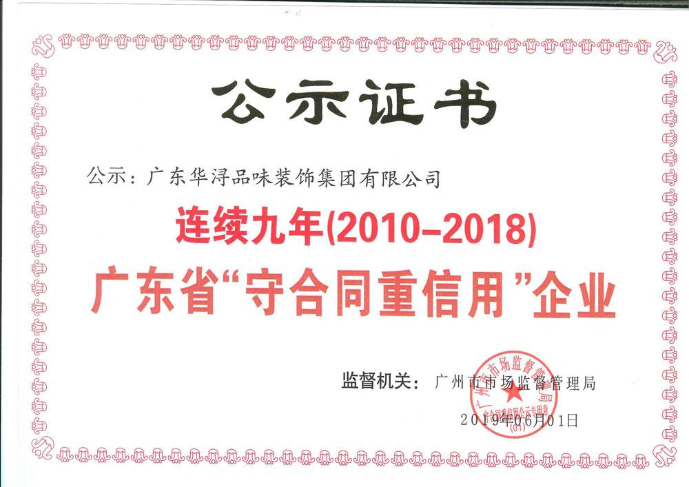 """喜报!华浔连续九年荣获""""广东省守合同重信用企业""""称号"""