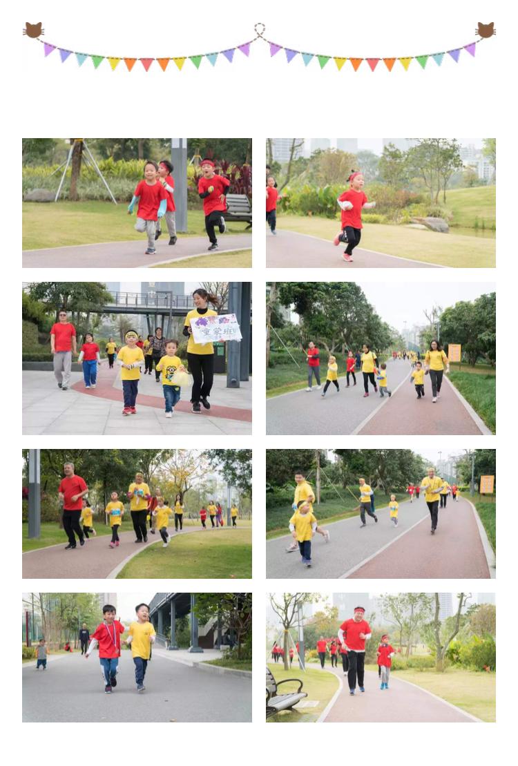 第三届春诵园冬季mini马拉松 亲子运动会