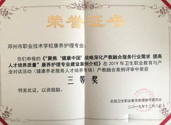 邓州市职业技术学校康养护理专业