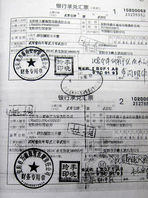 追踪丨焦作市480万元假承兑汇票