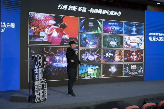 网易赵明义:电竞将成主流体育项目,产教结合助力广州弯道超车_产业