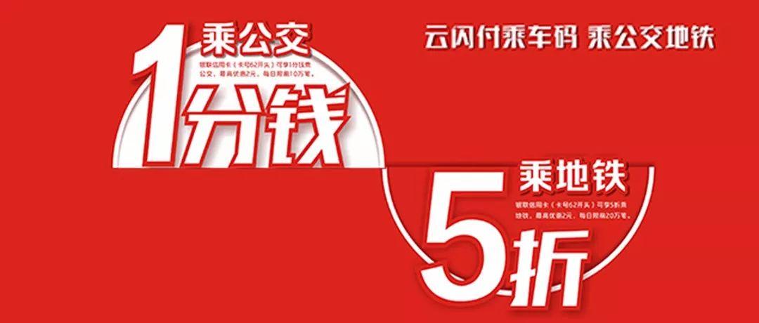 河南省教师职称网云闪付乘车码,它带着优惠又