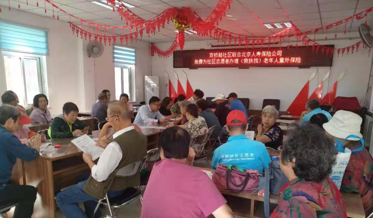 """北京人寿""""保驾护航-北京社区街道老年志愿者大回馈""""主题活动圆满完成"""