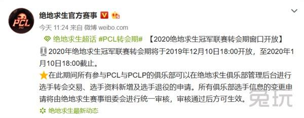 PCL转会季开启!绝地求生电竞格局再变银河战舰能否撼动4AM?_进行