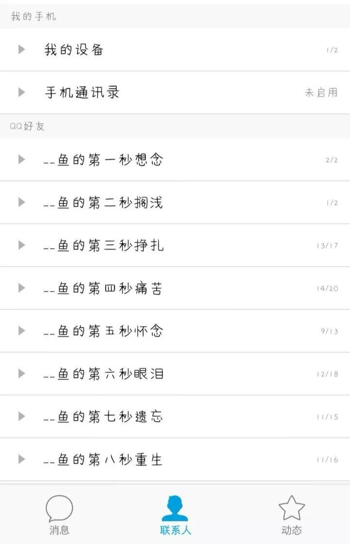QQ情侣分组的名字