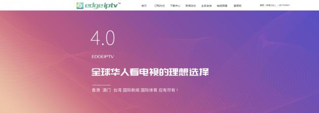 大家都在用的全球华人港澳台电视直播软件APP
