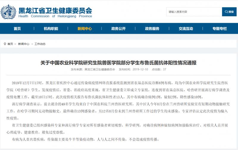 黑龙江卫健委通报13名学生布病阳性:1人确诊人与人不传染
