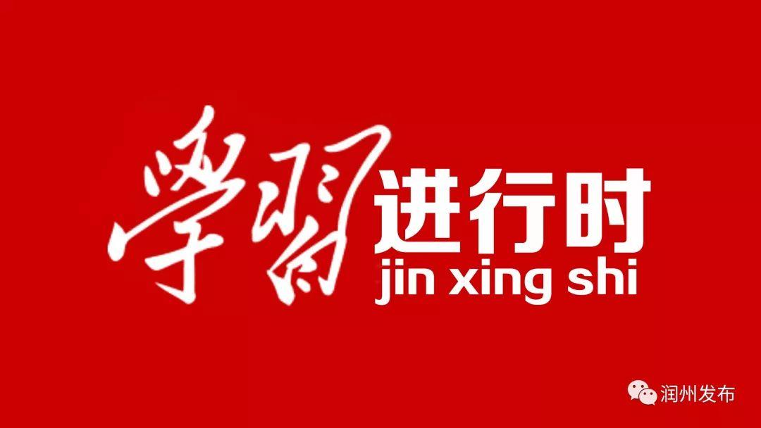 专栏|【学习进行时·第44期】学习《习近平新时代中国特色社会主义思想学习纲要》(44)