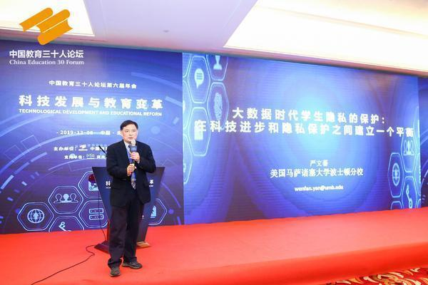 马萨诸塞大学教授严文蕃:美国大数据挖掘威胁学生隐私,给中国教育带来启示