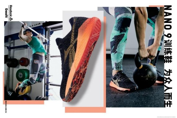 Reebok 2020 CrossFit Games亚洲