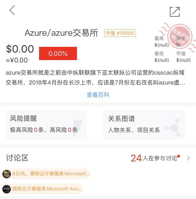 曝光| AZURE交易所崩盘,联合九九社区收割投资者数十亿,创始人被逮捕!-区块链315