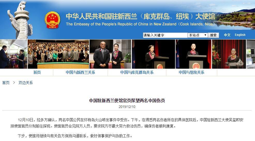 安化千两茶驻新西兰使馆:经多方确认,两名中国公民在怀特岛火山