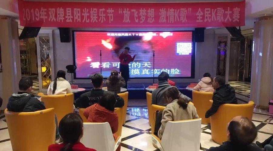 """2019双牌县""""阳光娱乐节"""" """"放飞梦想 激情K歌""""全民K歌大赛举行"""