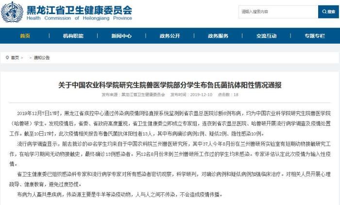 黑龙江通报:哈尔滨兽研所13名学生布鲁氏菌抗体阳性