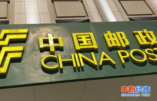 A股迎近十年最大IPO,邮储银行今上市