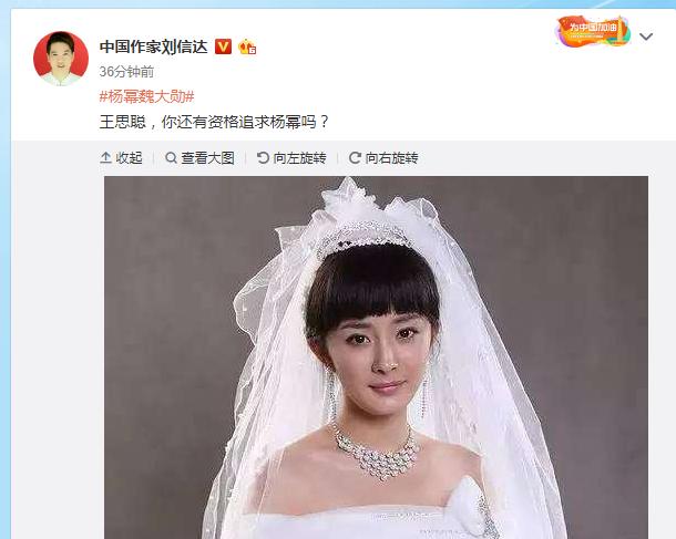 知名作家刘信达点名王思聪:你还有资格追求杨幂吗 作者: 来源:金牌娱乐
