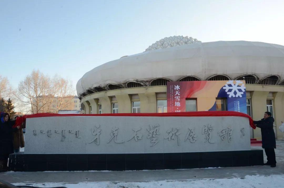 """""""冰天雪地、别有天地""""内蒙古美术馆馆藏冰雪作品主题展成首展首秀"""