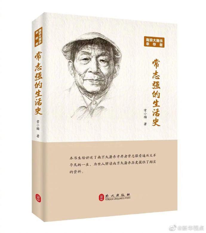首部南京大屠杀幸存者生活史出版_常志强
