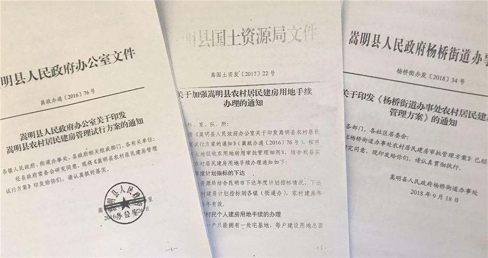 嵩明第一本乡村建房不动产权证在杨桥街道颁发!