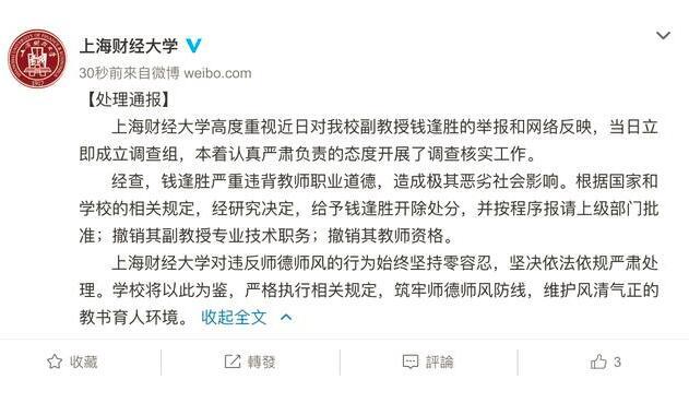 上海财经大学开除性骚扰女学生副教授